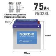 Аккумулятор Nordix 95D23L, 75Ач, CCA 650А, необслуживаемый