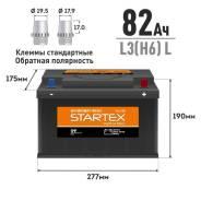 Аккумулятор Startex L3(H6) L, 82Ач, ССА 680A (EN), необслуживаемый