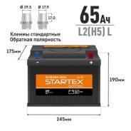 Аккумулятор Startex L2(H5) L, 65Ач, ССА 530A (EN), необслуживаемый