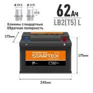 Аккумулятор Startex LB2(T5) L, 62Ач, ССА 540A (EN), необслуживаемый