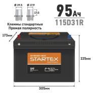Аккумулятор Startex 115D31R, 95Ач, CCA 750А, необслуживаемый
