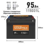 Аккумулятор Startex 115D31L, 95Ач, CCA 750А, необслуживаемый
