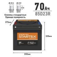 Аккумулятор Startex 85D23R, 70Ач, CCA 590А, необслуживаемый