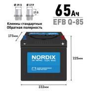 Аккумулятор Nordix Q-85/90D23L EFB, 65Ач, CCA 550А, необслуживаемый, для Stop-Start систем