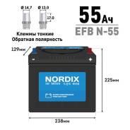 Аккумулятор Nordix N-55/70B24L EFB, 55Ач, CCA 460А, необслуживаемый, для Stop-Start систем
