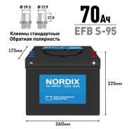 Аккумулятор Nordix S-95/100D26L EFB, 70Ач, CCA 680А, необслуживаемый, для Stop-Start систем