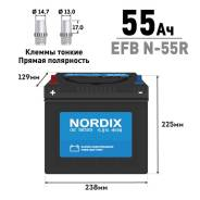 Аккумулятор Nordix N-55R/70B24R EFB, 55Ач, CCA 460А, необслуживаемый, для Stop-Start систем