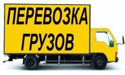 Доставка грузов грузоперевозки переезды без посредников