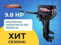 Лодочный мотор Hangkai 9.8 л. с. 2х. т.