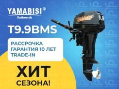 Лодочный мотор Yamabisi 9.9