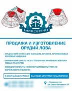 Продаем промысловые крабовые ловушки
