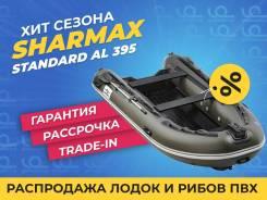 Лодка РИБ (RIB) Sharmax Standard 395 (AL Без Консоли)
