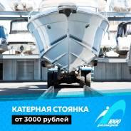 Стоянка, хранение яхты, катера, лодки
