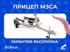 Прицеп для лодок и гидроциклов, МЗСА 4476х1625х1163