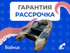 Надувная лодка ПВХ, Навигатор 350PRO НДНД, камуфляж лес, Forza