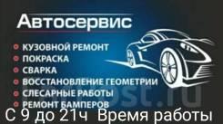 Кузовной ремонт, Сварка, Антикоррозийная обработка, Переваривание порогов