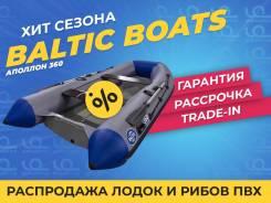 Лодка РИБ (RIB) Baltic Boats Аполлон 360