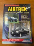 Книга по устройству, тех. обс. Mitsubishi Airtrek. Модели 2001-2005 г