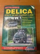 Книга Mitsubishi Delica SpaceGear/Cargo/L400 Дизель 4М40, 4D56 с 1994г