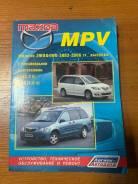 Книга Mazda MPV 2002-2006 г. г. (2WD & 4WD, L3, AJ)