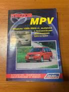 Книга Mazda MPV, 1999-2002г /Бензин FS, GY
