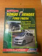 Книга Mazda Bongo Friendee с 1995 года