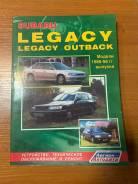 Книга Subaru Legacy /Legacy Outback (1989-1998)