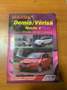 Книга Mazda Demio 2002-2007 г / Mazda 2 & Mazda Verisa c 2004г.