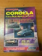 Книга Toyota Corolla, Fielder/ RUNX/ Allex c 2000-2006г