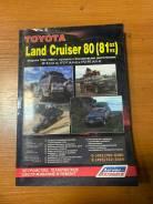 Книга Toyota Land Cruiser 80, 1990-1998 бензин