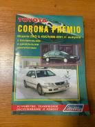 Книга Toyota Corona Premio 1996-2001г