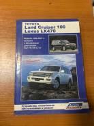 Книга Toyota LAND Cruiser 100 /Lexus LX470 (бензин) 1998-07 г.