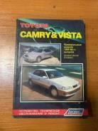 Книга Toyota Camry, Vista (1994-1998г)