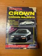 Книга Устройство, техническое обслуживание Toyota Crown (Majesta)