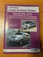 Книга Toyota Land Cruiser Prado 120 с 2002-2009 г