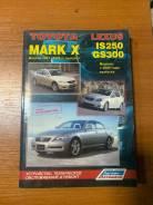 Книга Toyota Mark X 2004-09 гг. / Lexus IS250/GS300 с 2005г.