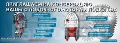 Консервация лодочных моторов и лодок ПВХ