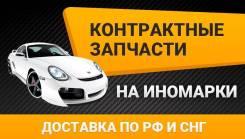 Контрактные автозапчасти для Японских автомобилей. Отправка по РФ