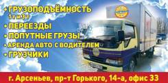 Грузовик- Фургон 15 кубов. М/а. Арсеньев, край. Грузчики. Переезды.