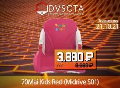 Детское автокресло 70Mai Kids Red (Midrive S01)! Гарантия Dvsota