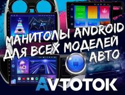 Магнитолы Android! Огромный выбор! Низкие цены! Гарантия!