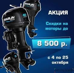 Лодочный мотор Marlin MF 15 AMHS Оф. дилер Мототека