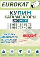 Купим ваши катализаторы Eurokat