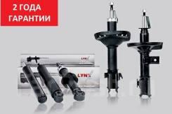 Амортизаторы LYNX |низкая цена| Гарантия 2 года |доставка по РФ