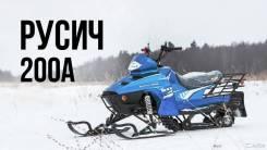 Русич 200А, 2021