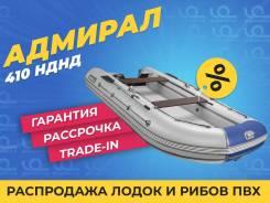 Лодка ПВХ Адмирал 410 НДНД