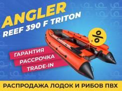 Лодка ПВХ Angler Reef 390 F Triton