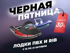 Лодки ПВХ И RIB (РИБ) новые и Б/У от Мировых Брендов по низким ценам!