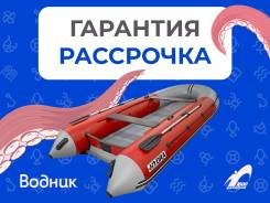 Надувная лодка ПВХ, Hydra NOVA-Plus 380 НДНД, красный-св. серый, LUX, (
