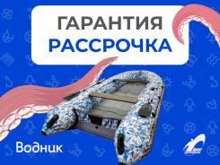 Надувная лодка ПВХ, Hydra NOVA-Plus 365 НДНД, камуфляж лёд, Optima